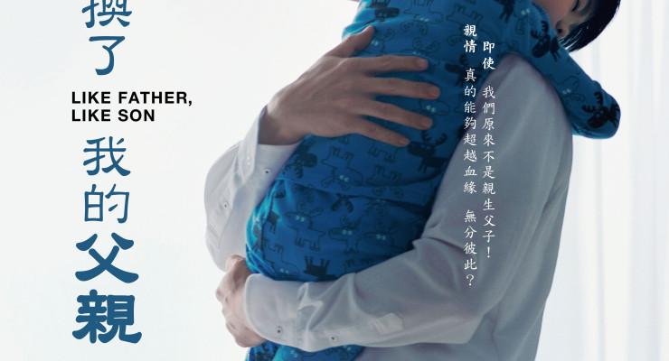 De tal padre, tal hijo (Soshite chichi ni Naru)